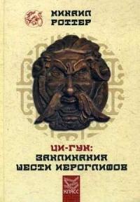 Ци-Гун. Заклинания шести иероглифов. Секреты пяти элементов